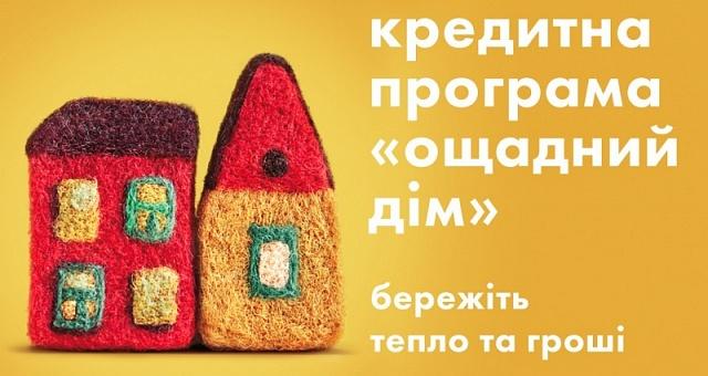 Государственная кредитная программа «Ощадний дім»