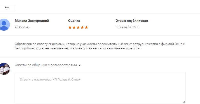 Отзыв Михаила Завгороднего про установку окон от компании «ОКНА+»