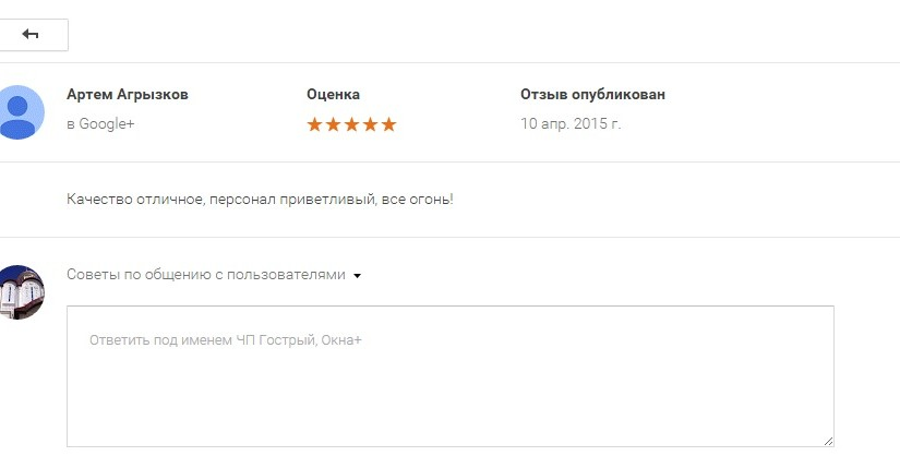 Отзыв Артема Агрызкова про установку окон Shuco от компании «ОКНА+»
