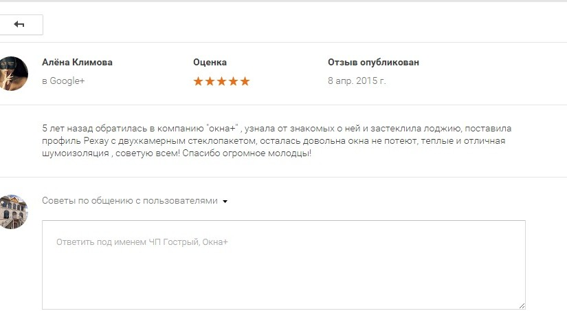 Отзыв Алены Климовой про установку окон Rehau Brilliant от компании «ОКНА+»