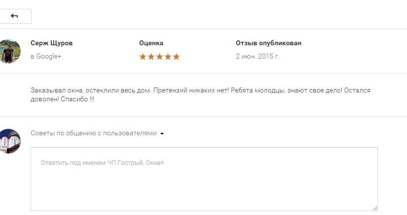 Отзыв Сергея Щурова про установку окон Rehau от компании «ОКНА+»