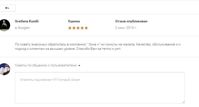 Отзыв Светланы Кундий про установку окон КВЕ от компании «ОКНА+»