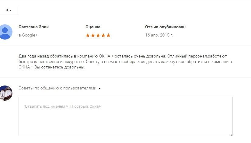 Отзыв Светланы Эпик про установку окон Rehau от компании «ОКНА+»