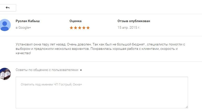 Отзыв Руслана Кабыш про установку окон STEKO от компании «ОКНА+»