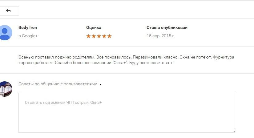Отзыв от Дмитрия Устименко (компания Body Iron) про установку лоджии Steko от компании «ОКНА+»